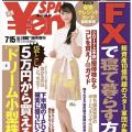 日本植物燃料(株)合田真代表のインタビュー記事を執筆しました!