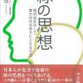 【統一地方選挙応援】「緑の思想」送料無料キャンペーン!