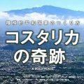 4/29「コスタリカの奇跡」上映会にて、監督とともにトークイベント出演!